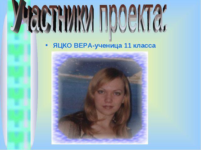 ЯЦКО ВЕРА-ученица 11 класса