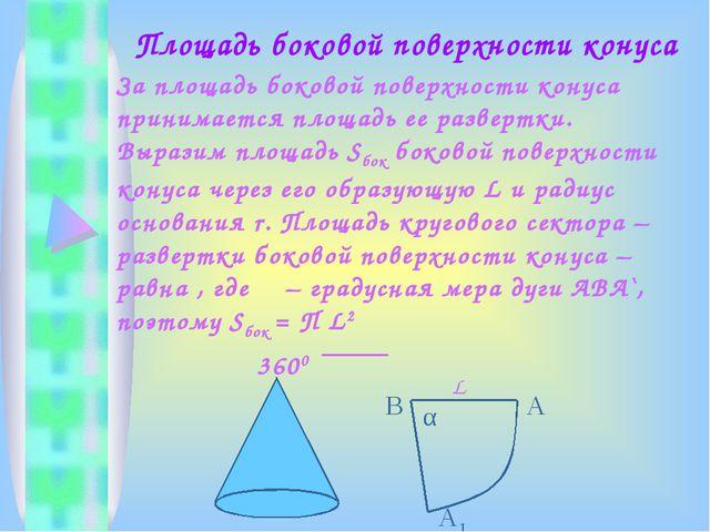 Площадь боковой поверхности конуса За площадь боковой поверхности конуса при...
