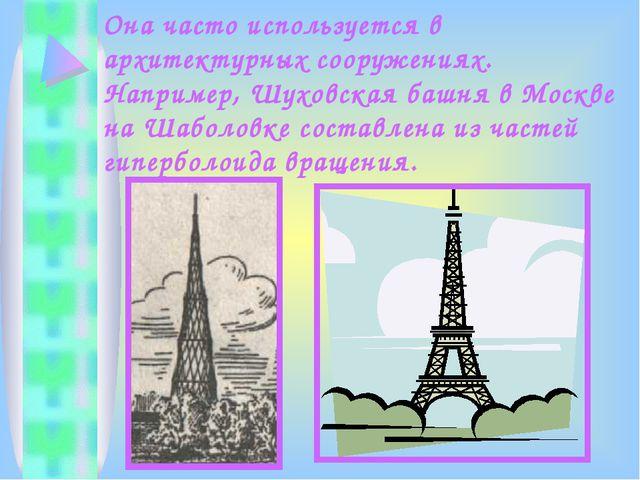 Она часто используется в архитектурных сооружениях. Например, Шуховская башня...