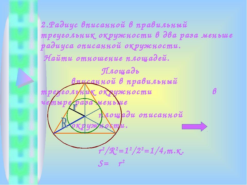 2.Радиус вписанной в правильный треугольник окружности в два раза меньше рад...
