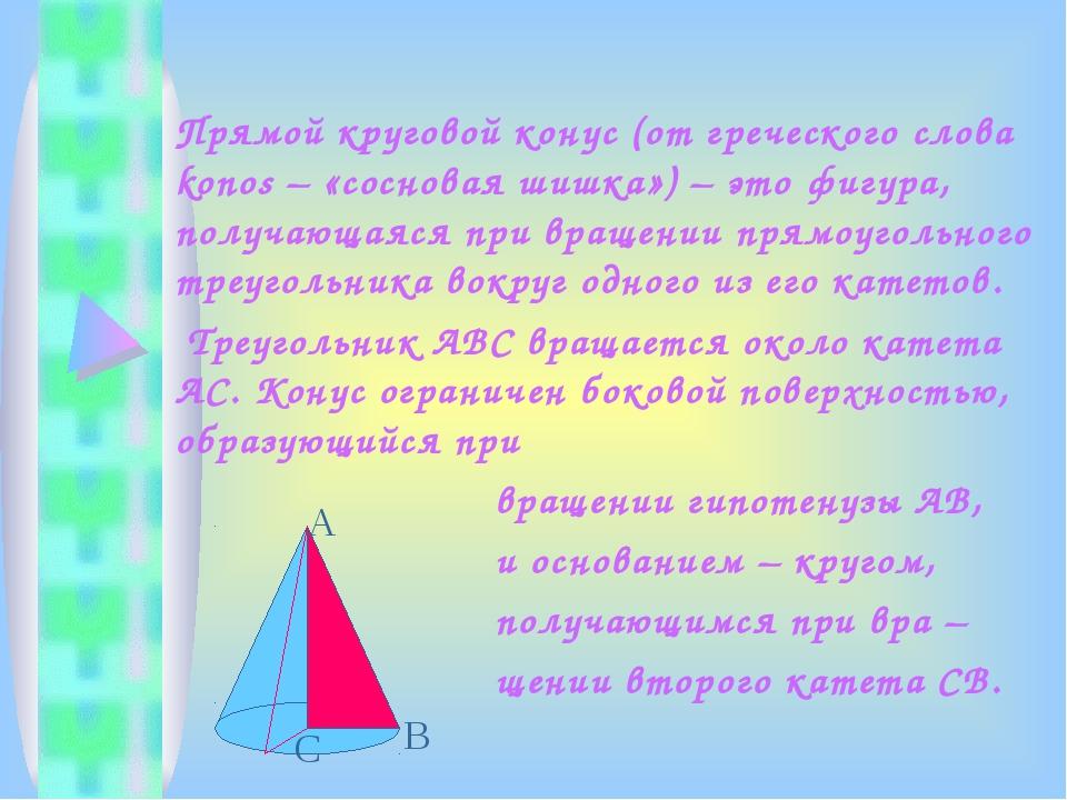 Прямой круговой конус (от греческого слова konos – «сосновая шишка») – это фи...