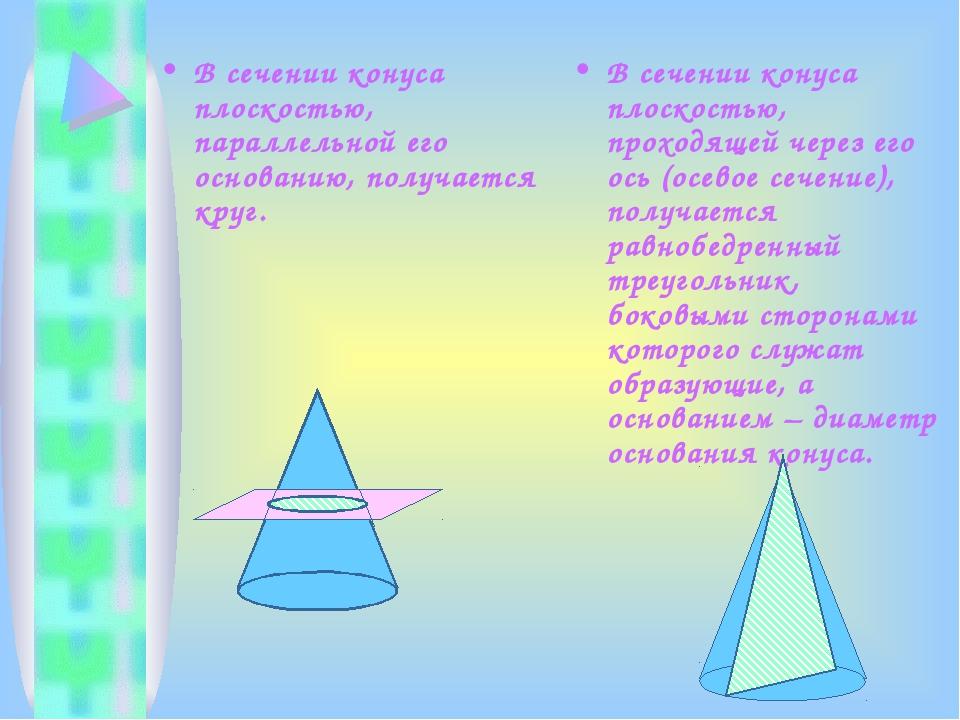 В сечении конуса плоскостью, параллельной его основанию, получается круг. В с...