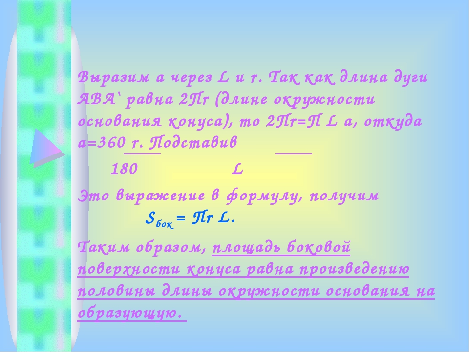 Выразим а через L и r. Так как длина дуги АВА` равна 2Пr (длине окружности ос...
