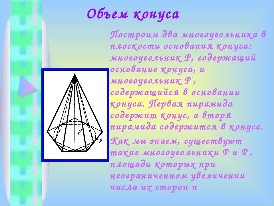 Объем конуса Построим два многоугольника в плоскости основания конуса: много...