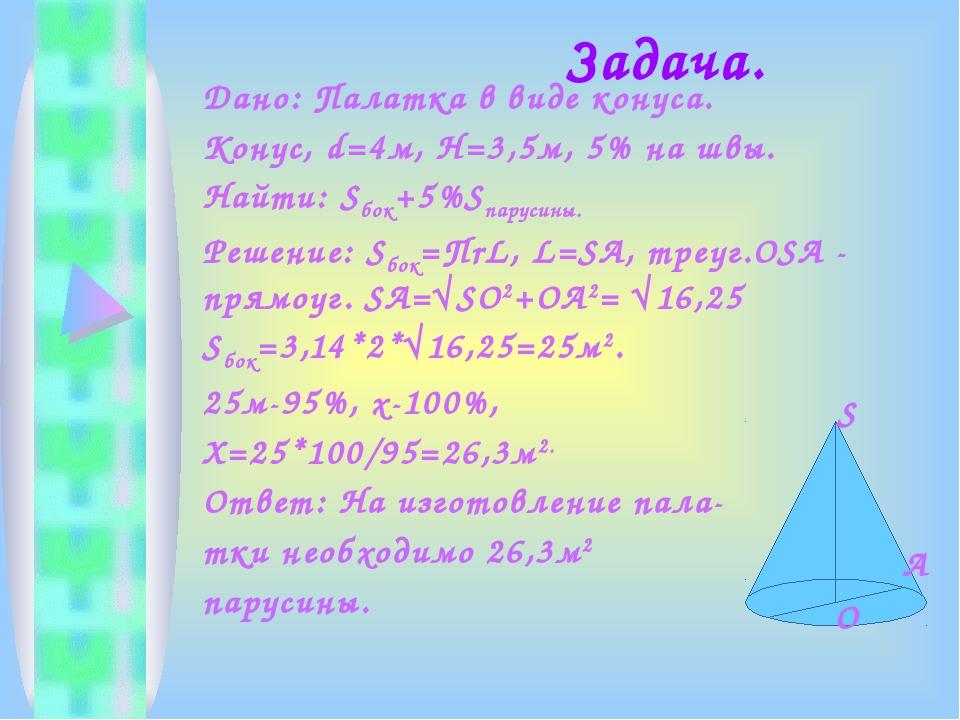 Задача. Дано: Палатка в виде конуса. Конус, d=4м, Н=3,5м, 5% на швы. Найти:...