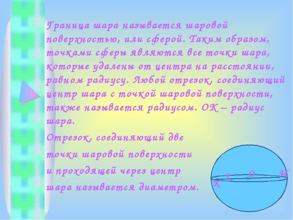 Граница шара называется шаровой поверхностью, или сферой. Таким образом, точк...