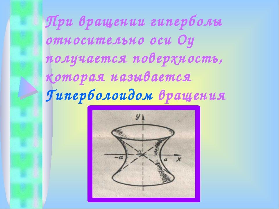 При вращении гиперболы относительно оси Оу получается поверхность, которая на...