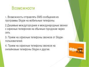 Возможности 1. Возможность отправлять SMS сообщения из программы Skype на моб