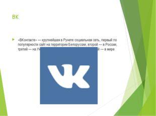 вк «ВКонтакте» — крупнейшая в Рунете социальная сеть, первый по популярности