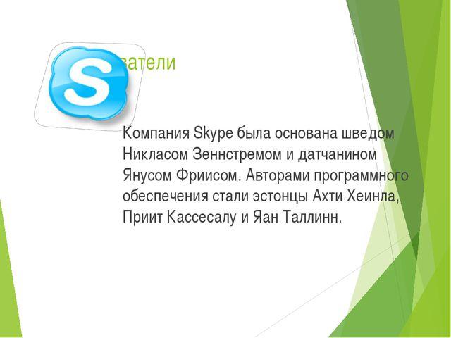 Основатели Компания Skype была основана шведом Никласом Зеннстремом и датчани...