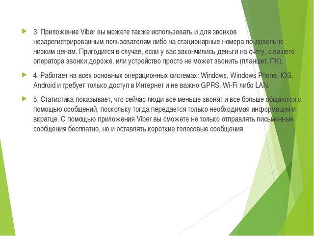 3. Приложение Viber вы можете также использовать и для звонков незарегистриро...