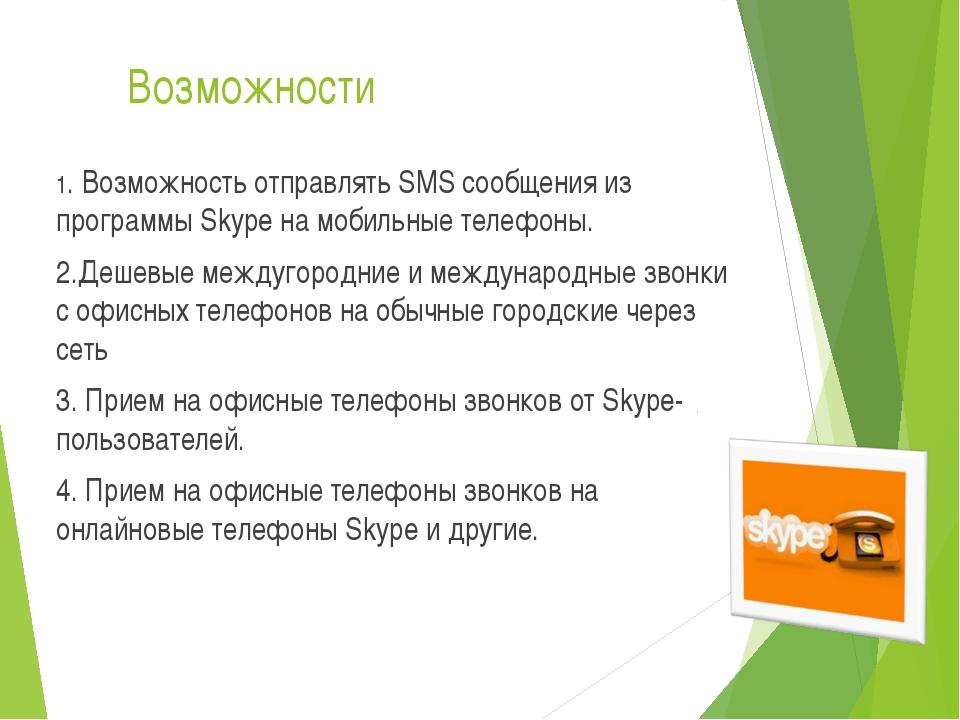 Возможности 1. Возможность отправлять SMS сообщения из программы Skype на моб...