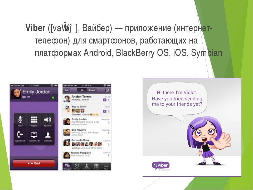 Viber([vaɪbə], Вайбер) — приложение (интернет-телефон) для смартфонов, работ...