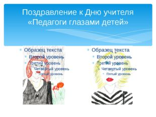 Поздравление к Дню учителя «Педагоги глазами детей»
