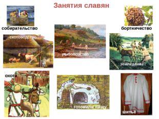 Занятия славян собирательство скотоводство рыболовство бортничество земледели