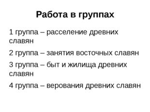 Работа в группах 1 группа – расселение древних славян 2 группа – занятия вос