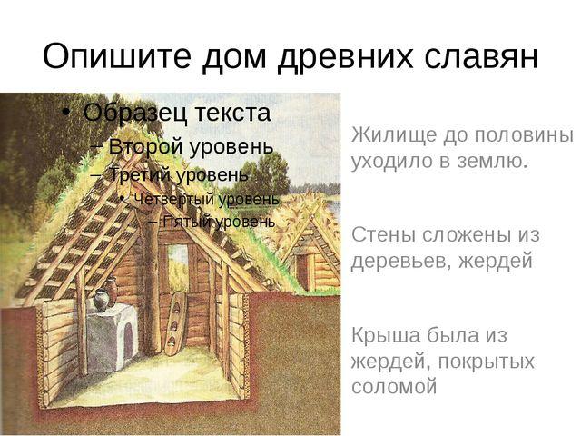 Опишите дом древних славян Жилище до половины уходило в землю. Стены сложены...