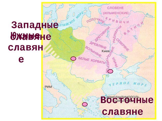 Южные славяне Западные славяне Восточные славяне
