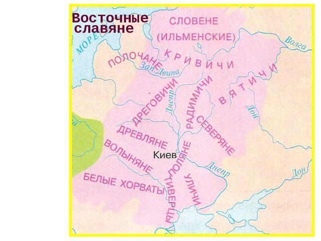 Восточные славяне Рассмотреть карту. Дети предполагают, где жили племена.
