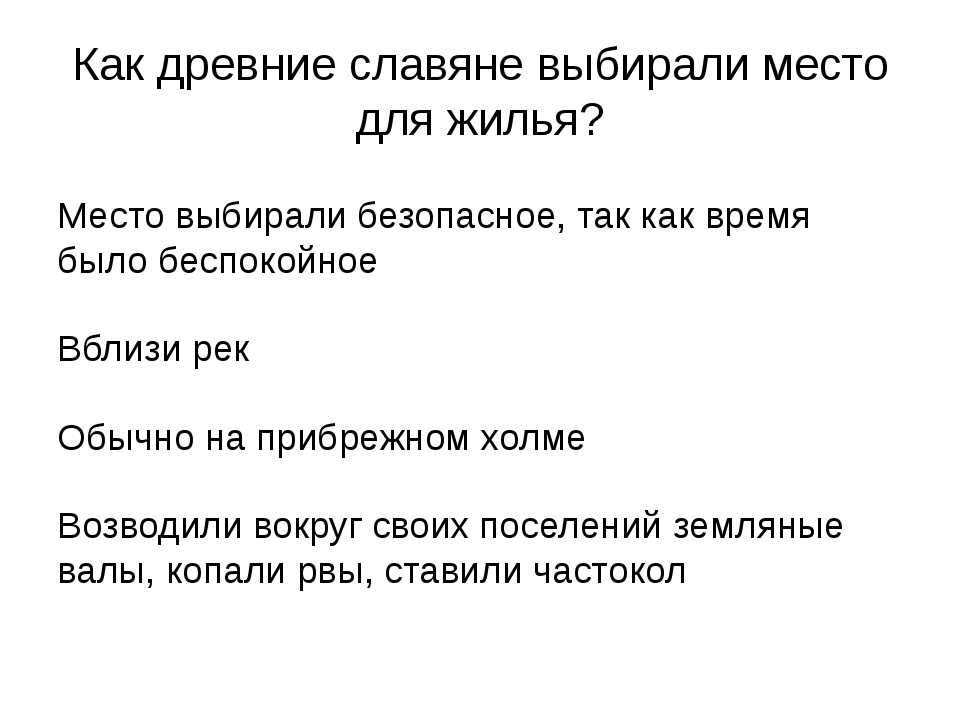 Как древние славяне выбирали место для жилья? Место выбирали безопасное, так...
