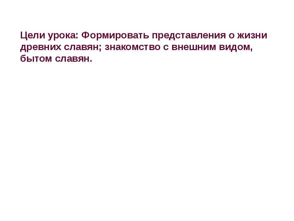Цели урока: Формировать представления о жизни древних славян; знакомство с вн...