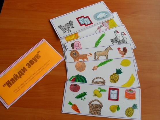 Дидактические игры по формированию правильного произношения у детей старшего дошкольного возраста