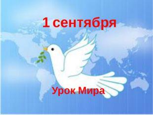 1 сентября Урок Мира