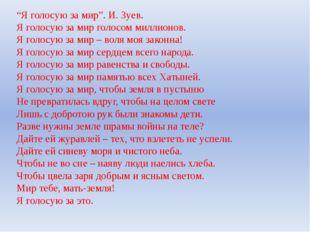 """Я голосую за мир"". И. Зуев. Я голосую за мир голосом миллионов. Я голосую за"