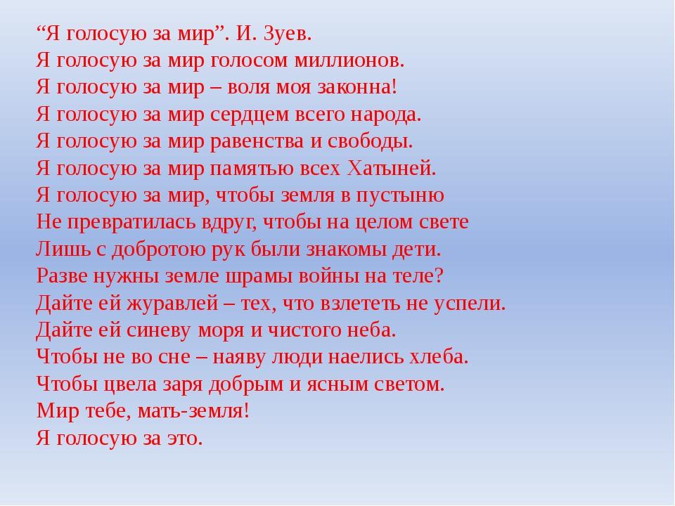 """Я голосую за мир"". И. Зуев. Я голосую за мир голосом миллионов. Я голосую за..."