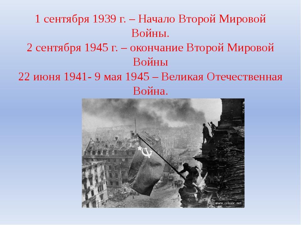 1 сентября 1939 г. – Начало Второй Мировой Войны. 2 сентября 1945 г. – оконча...