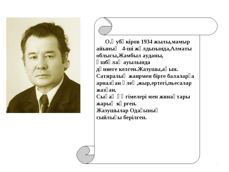 О.Әубәкіров 1934 жылы,мамыр айының 4-ші жұлдызында,Алматы облысы,Жамбыл ауда...