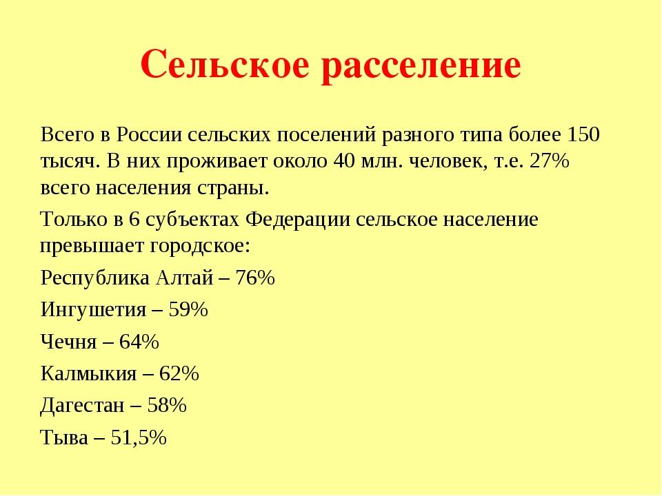Сельское расселение в россии