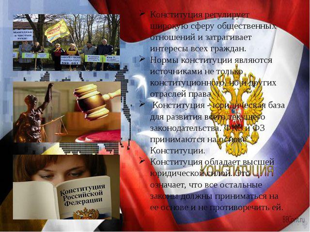 Конституция регулирует широкую сферу общественных отношений и затрагивает инт...
