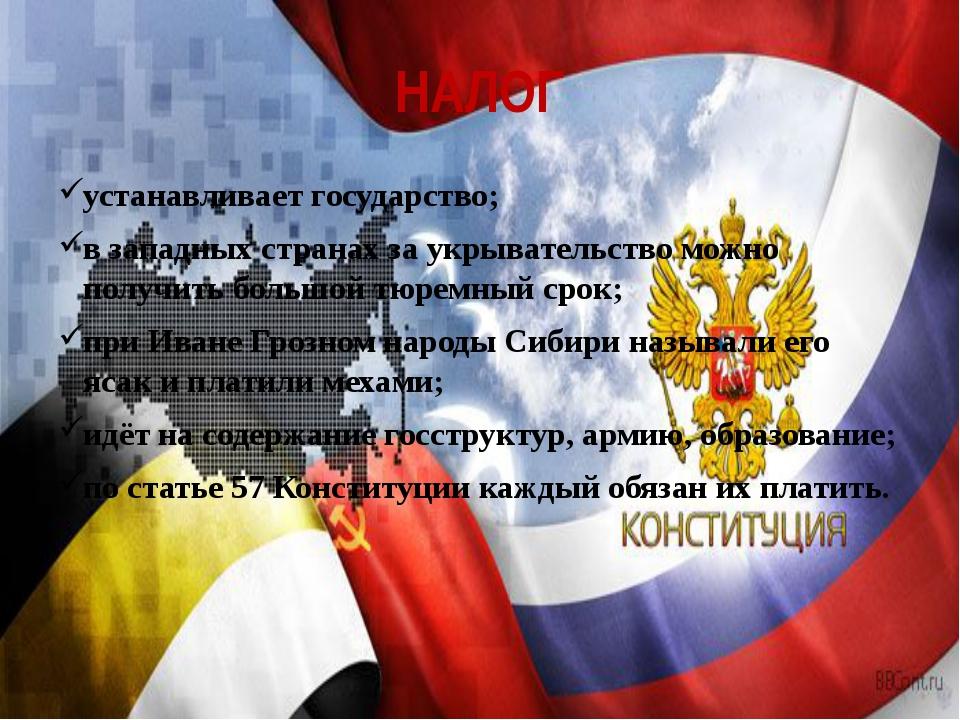 НАЛОГ устанавливает государство; в западных странах за укрывательство можно п...