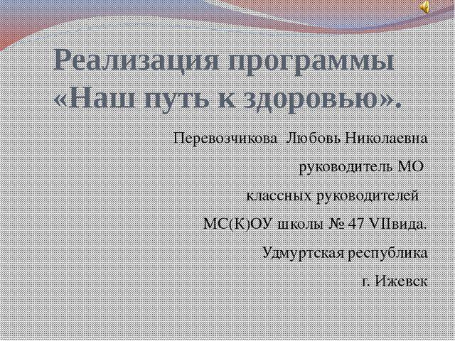Реализация программы «Наш путь к здоровью». Перевозчикова Любовь Николаевна р...