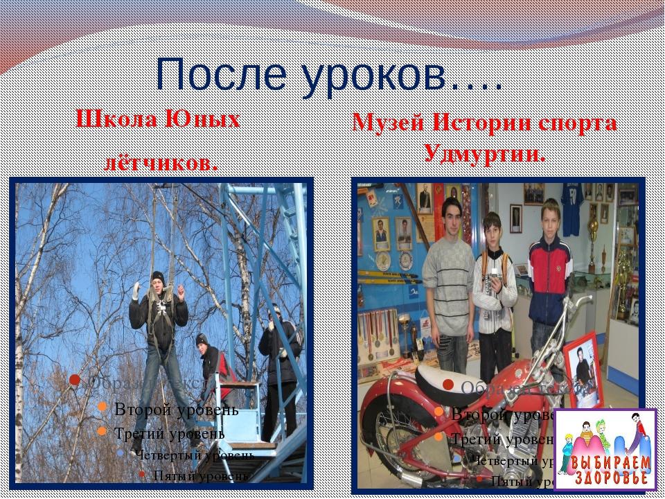 После уроков…. Школа Юных лётчиков. Музей Истории спорта Удмуртии.