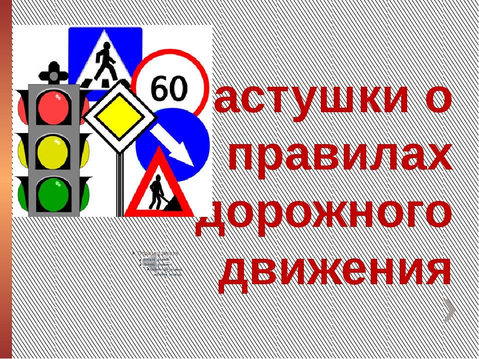 Частушки о правилах дорожного движения