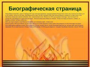Биографическая страница Петров Михаил Алексеевич , родился 22 февраля 1922 го