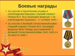 Боевые награды За участие в героическом штурме и освобождении Варшавы старший