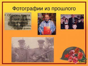 Фотографии из прошлого