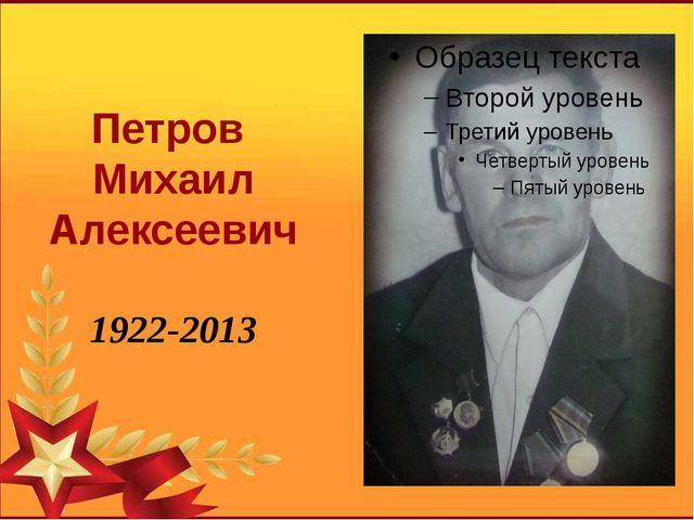 Петров Михаил Алексеевич 1922-2013