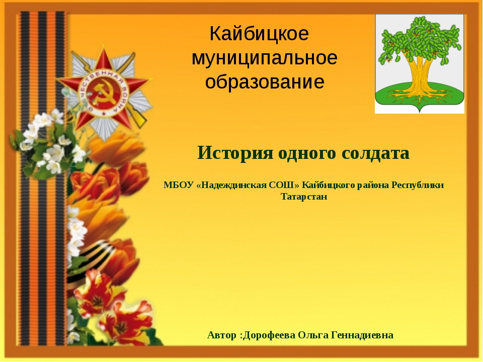Кайбицкое муниципальное образование История одного солдата МБОУ «Надеждинская...