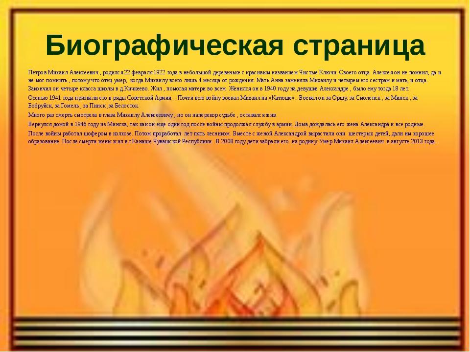 Биографическая страница Петров Михаил Алексеевич , родился 22 февраля 1922 го...