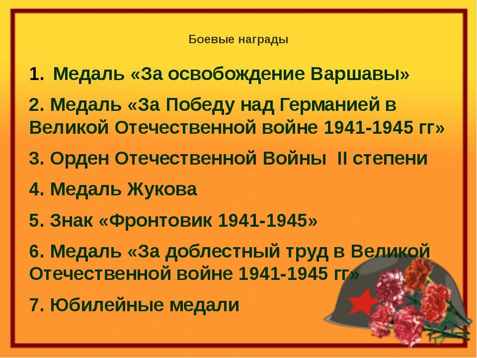 Боевые награды Медаль «За освобождение Варшавы» 2. Медаль «За Победу над Герм...