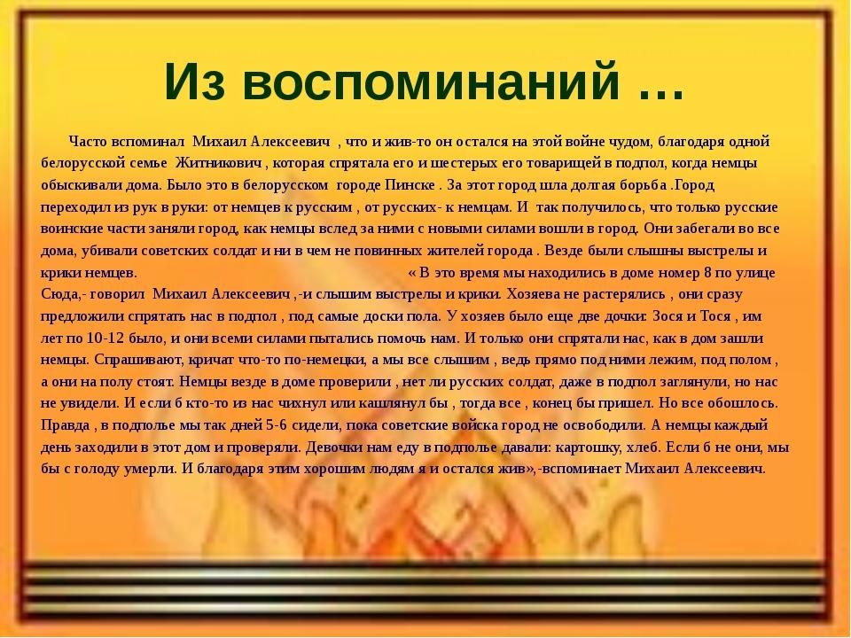 Из воспоминаний … Часто вспоминал Михаил Алексеевич , что и жив-то он остался...