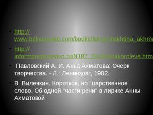 http://www.belousenko.com/books/litera/shakhtina_akhmatova.ht http://informp