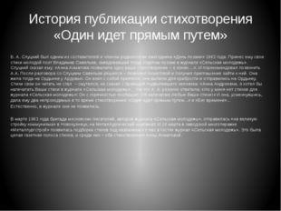 История публикации стихотворения «Один идет прямым путем» Б. А. Слуцкий был о