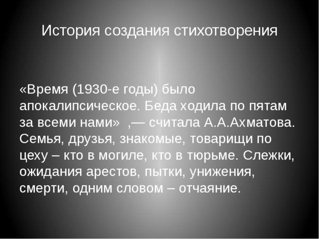 История создания стихотворения «Время (1930-е годы) было апокалипсическое. Бе...