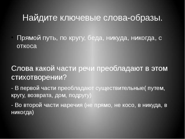 Найдите ключевые слова-образы. Прямой путь, по кругу, беда, никуда, никогда,...