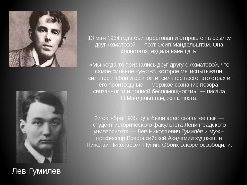 13 мая 1934 года был арестован и отправлен в ссылку друг Ахматовой — поэт Оси...